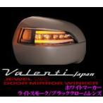 Valenti ジュエルLEDドアミラーウィンカー トヨタ用TYPE1メーカー品番:DMW-T1SW