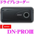ショッピングドライブレコーダー DENSO DN-PROIII ドライブレコーダー