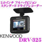 【在庫あり即納!!】ケンウッド DRV-325 2.0インチハイビジョン スタンダードドライブレコーダー