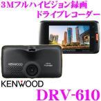 【在庫あり即納!!】ケンウッド DRV-610 3M(メガ)フルハイビジョン録画 ハイスペック ドライブレコーダー