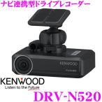 ケンウッド DRV-N520 3M(メガ)フルハイビジョン録画 ナビ連携型ドライブレコーダー 【MDV-Z904/MDV-Z704/MDV-L504/MDV-L404 対応】