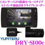 【在庫あり即納!!】ユピテル DRY-S100c GPS/Gセンサー搭載 セパレートタイプ 3.5インチ TFT液晶 ドライブレコーダー