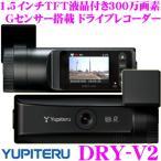 ユピテル DRY-V2 Gセンサー搭載 300万画素 スマートビュータイプ ドライブレコーダー