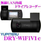 ユピテル DRY-WiFiV1c 無線LAN内蔵 ドライブレコーダー