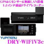 ユピテル DRY-WiFiV3c GPS/Gセンサ−/無線LAN搭載 スマートフォン対応 ドライブレコーダー