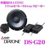 【在庫あり即納!!】三菱電機 車載用DIATONE DS-G20 17cmセパレート2wayスピーカー