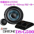 【在庫あり即納!!】三菱電機 車載用DIATONE DS-G500 17cmセパレート2wayスピーカー