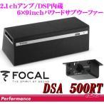 日本正規品 フォーカル FOCAL DSA 500RT デジタル2.1chプロセッサー内蔵アンプ内蔵サブウーファー