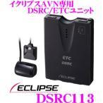 イクリプス DSRC113 ナビ連動DSRC & ETCユニット(光ビーコンアンテナ付属)