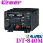【在庫あり即納!!】ALINCO アルインコ DT-840M Max40A DC24V→DC12Vコンバーター(デコデコ)