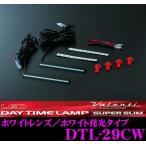 Valenti ヴァレンティ DTL-29CW LEDデイタイムランプ スーパースリム ホワイトレンズ/ホワイト発光タイプ