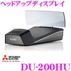 三菱電機 DU-200HU ヘッドアップディスプレイ