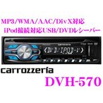 【在庫あり即納!!】カロッツェリア DVH-570 USB端子付きDVD/CDレシーバー