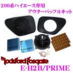 日本正規品 E:S Sound System E-H2B/PRIME.V2 ハイエース 200系 専用 アウターバッフルスピーカーキット
