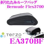 TERZO 簡単脱着/折りたたみ ルーフバッグ EA370BF Bermude Flex 370 バミューダ フレックス シリーズ