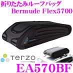 【在庫あり即納!!】TERZO 簡単脱着/折りたたみ ルーフバッグ EA570BF Bermude Flex 570 バミューダ フレックス シリーズ