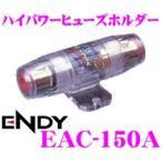 ENDY EAC-150A ハイパワーヒューズホルダー4〜8ゲージ適合