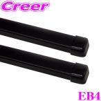 TERZO EB4 テルッツオ EB4スチールバーセット147cm 2本セット
