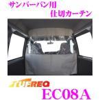 TUFREQ タフレック EC08A スバル サンバーディアス用 仕切カーテンでビジネスカーライフをサポート