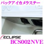 イクリプス BCS002NVE 80系 ノア ヴォクシー エスクァイア専用 バックアイカメラステー