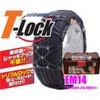 FECチェーン ECOMESH T-lock EM14 超簡単取付非金属ウレタンネット型チェーン