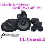 ミューディメンション EL-Comp5.2 スピーカー