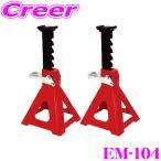 ニューレイトン エマーソン EM-104 ジャッキスタンド 3t (2個入) タイヤ交換に最適!!