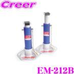 ニューレイトン エマーソン EM-212B アルミジャッキスタンド 3.0t ブルー(2個入) リジットラック ウマ