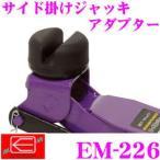 【在庫あり即納!!】ニューレイトン エマーソン EM-226 サイド掛けジャッキアダプター