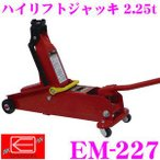 【在庫あり即納!!】ニューレイトン エマーソン EM-227 ハイリフトジャッキ 2.25t 車高の高い車のタイヤ交換に SG規格適合品
