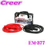 【在庫あり即納!!】ニューレイトン エマーソン EM-377 バッテリーブースターケーブル