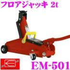 【在庫あり即納!!】ニューレイトン エマーソンEM-501 フロアジャッキ 2.0t 軽自動車用 SG規格適合品