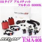 正規販売店 BELLOF EMA401 Spec Le MANS GT アルティメット HIDコンバージョンキットH1タイプ フルキット6000K