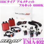 BELLOF EMA402 Spec Le MANS GT アルティメット HIDコンバージョンキットH3Cタイプ フルキット6000K