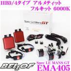 BELLOF EMA405 Spec Le MANS GT アルティメット HIDコンバージョンキット HB3/HB4タイプ フルキット6000K