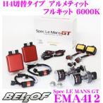 BELLOF EMA412 Spec Le MANS GT アルティメット HIDコンバージョンキット H4切替タイプ フルキット6000K