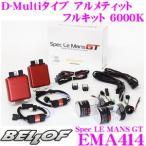 正規販売店 BELLOF EMA414 Spec Le MANS GT アルティメット HIDコンバージョンキット D-Multiタイプ フルキット6000K