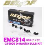 正規販売店 BELLOF GT6000 HIDバルブキット D-Multi タイプS 6000K メーカー品番:EMC314