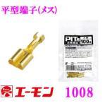 エーモン工業 1008 平型端子(メス)PIT用お買得品
