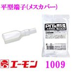 エーモン工業 1009 平型端子(メスカバー)PIT用お買得品