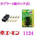 エーモン工業 1124 カプラー4極(ロック式)配線コードの一括接続に