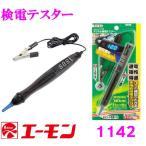 エーモン工業 1142 デジタル検電テスター デジタル表示で電圧値が見やすい!! オートOFF機能も搭載!!
