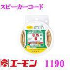 エーモン工業 1190 スピーカーコード 0.75sq 伝導性に優れたOFC(無酸素銅)採用