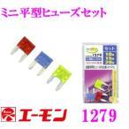 エーモン工業 1279 ミニ平型ヒューズセット10A/15A/20A各1個