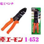 【在庫あり即納!!】エーモン工業 1452 電工ペンチ