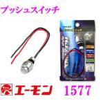 エーモン工業 1577 プッシュスイッチ電装品のON(PUSH時)に自動もどり
