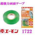 【在庫あり即納!!】エーモン工業 1722 超強力両面テープ 透明で目立たないバイザー用