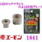 エーモン工業 1841 LEDロックマウント(5φLED用グレー)