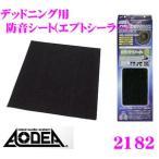 エーモン工業 AODEA 2182 デッドニング用防音シート(エプトシーラー)