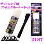 【在庫あり即納!!】エーモン工業 AODEA 2187 デッドニング用ブチルクリーナーキット